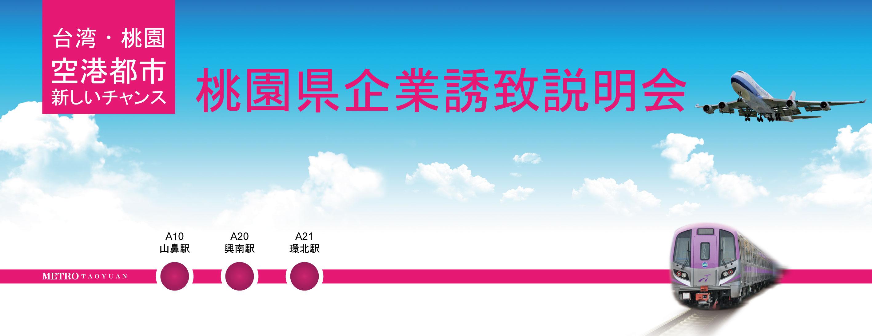 招商説明會-480X185-背板-v1-01(無2012)
