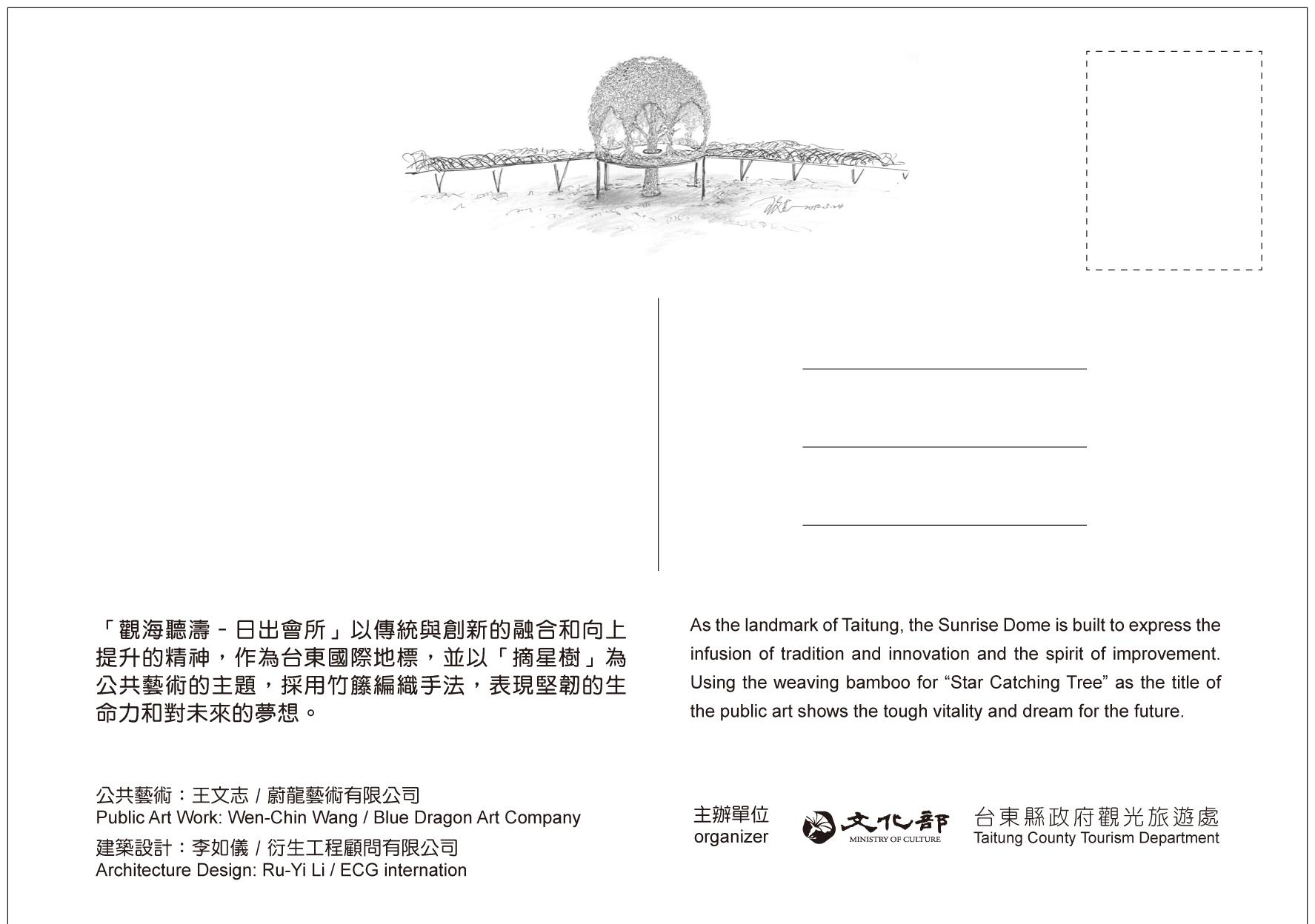 台東地標明信片背面1113