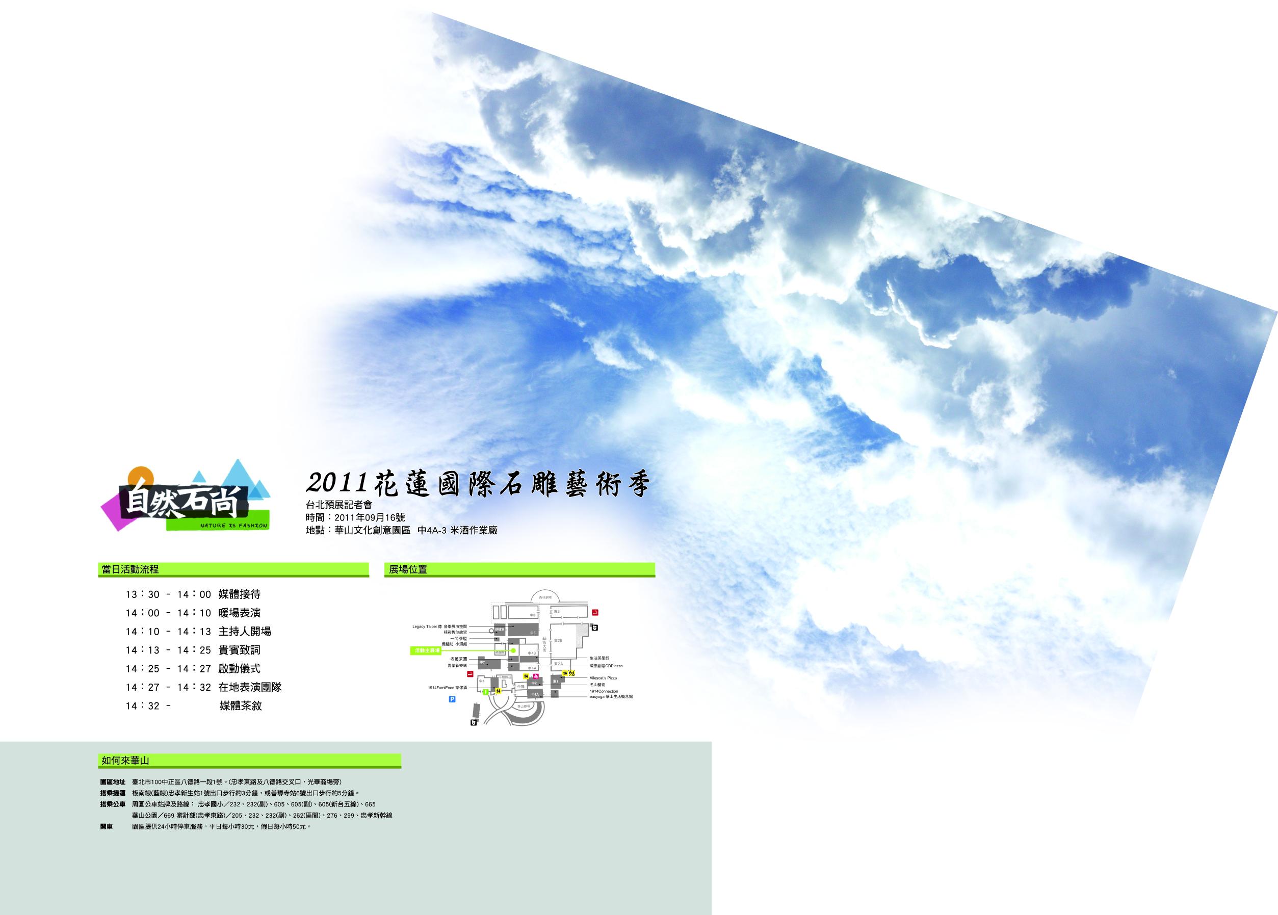 邀請函(背面)2011.9.9_完稿