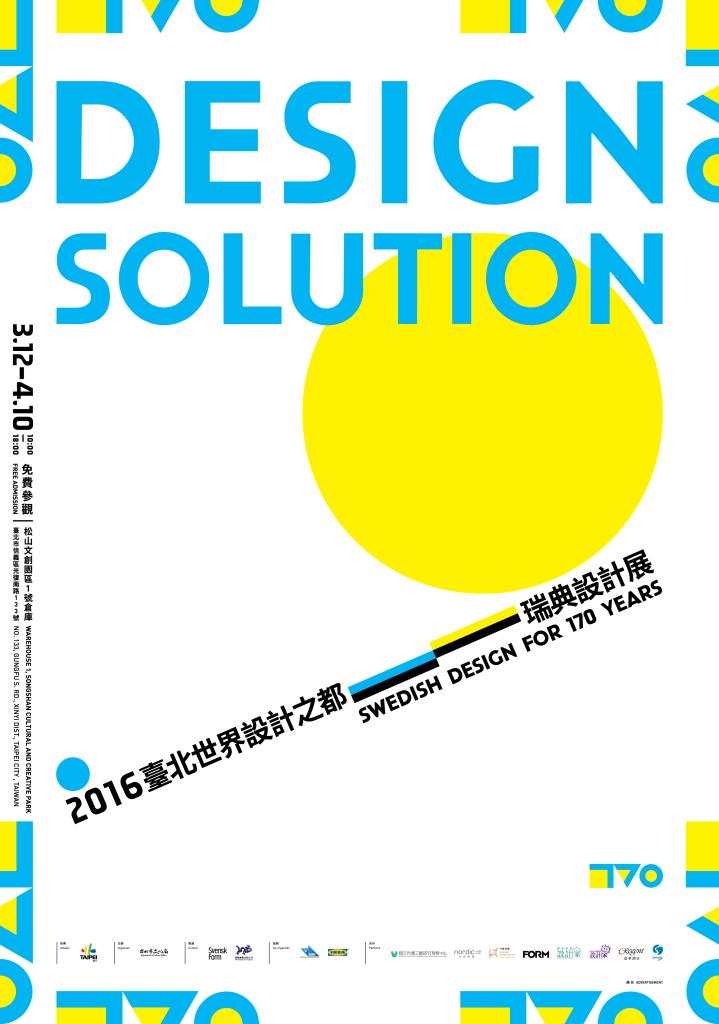 瑞典設計170年_海報主視覺_完稿for文化局-01