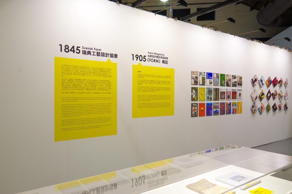 05_全世界發行歷史最悠久的FORM雜誌,以1930年代之後的封面展示近90年來的瑞典平面設計發展