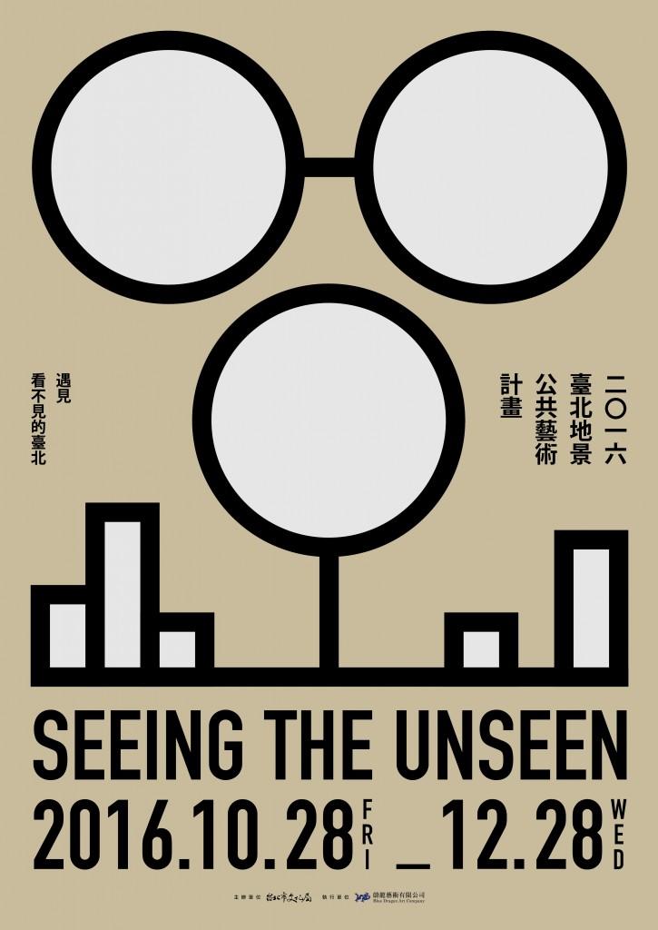 台北地景海報