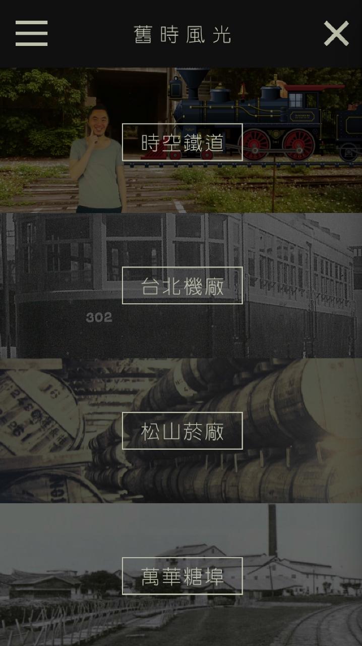 Temporal_Railway_app2-03
