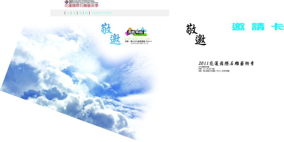 邀請函(正面)2011.9.9_完稿