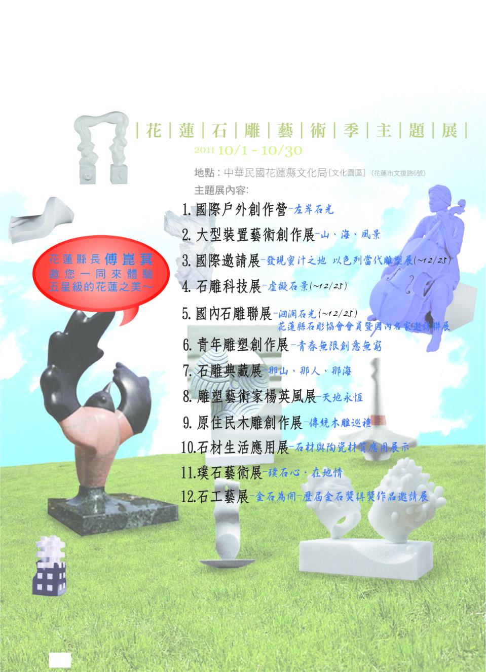 預展DM(內頁)2011.9.13