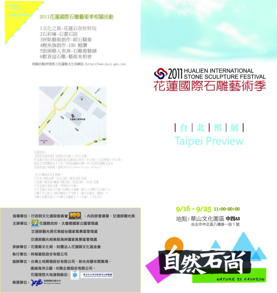 預展DM(封面)2011.9.13
