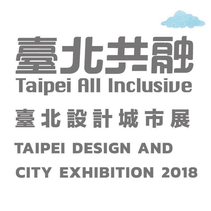 台北設計1