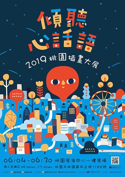 2019 桃園插畫大展_主視覺_0329