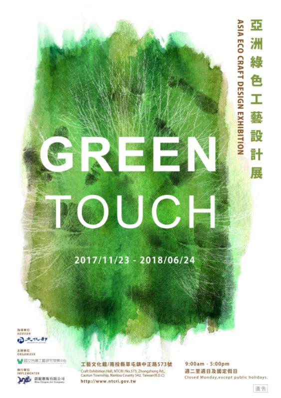 綠色公共藝術