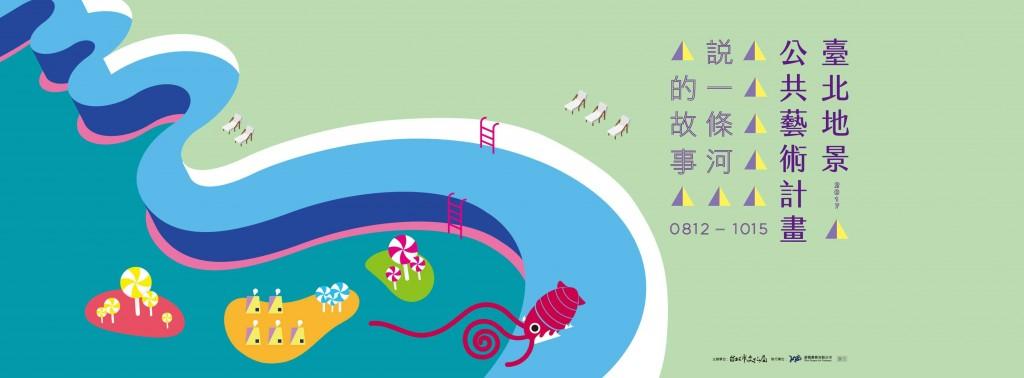 17年台北地景