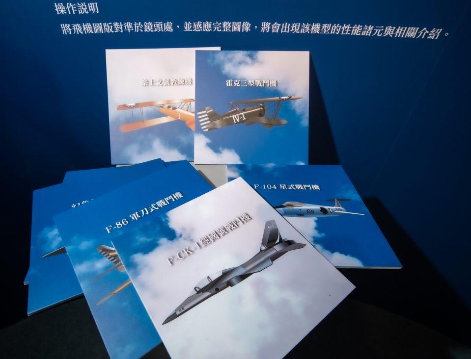 _空軍特展62