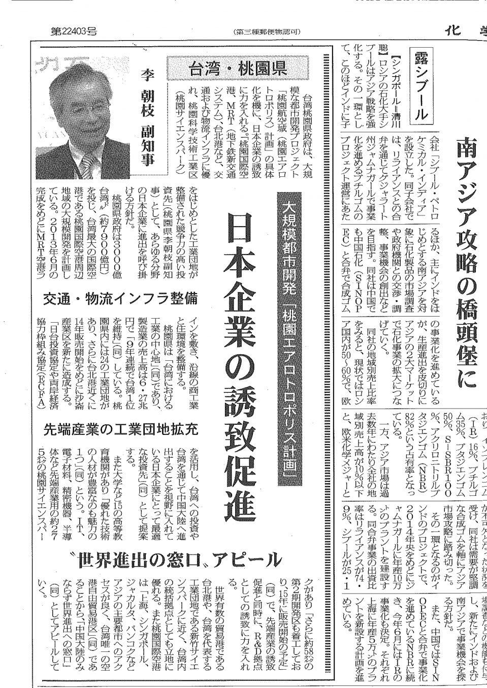 20120809_台湾桃園県化工